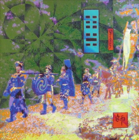 "Hexagram 7: The Army: Good Fortune (1988). Soldiers march in order and harmony through a gentle snow of cherry blossom petals, a symbol of good fortune. Stevenson says good fortune depends on self-discipline to bring order out of chaos. With dauntless courage, one masters the self as a general masters his troops, by constancy, dedication and focus. The army needs perseverance and a strong man. Good fortune without blame. From Hexagram 7, Shi, The Army. I Ching: Or, Book of Changes, Wilhelm-Baynes translation, Bollingen Series, Princeton University Press. The Chinese character (red box, lower right) is Shi, the courageous and constant military leader. Acrylic on canvas (24"" x 24""). Hand signed: Stevenson. Stevenson/Leach Studios. SKU: CS198808*"