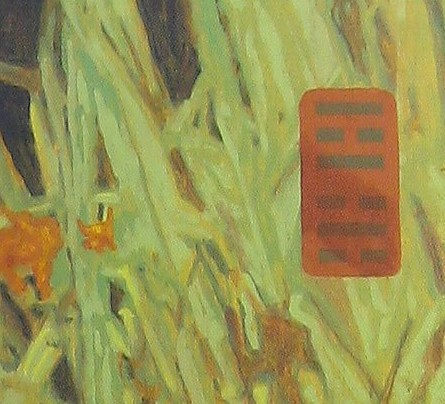 Feline Deliberation (detail). Hexagram 64, Wei Chi, Before Completion.